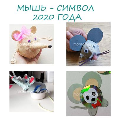 Мышь (крыса) - символ 2020 года своими руками: мастер-класс с пошаговым фото