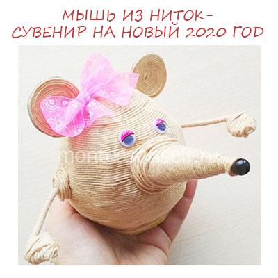 Мышь из ниток и шарика: символ 2020 года своими руками