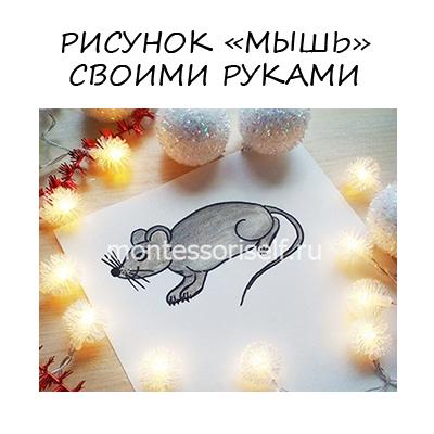 Мышь рисунок: символ 2020 года (пошаговый мастер-класс)