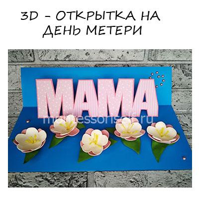 Открытка на День матери в технике 3D (pop-up): мастер-класс по изготовлению объемной открытки