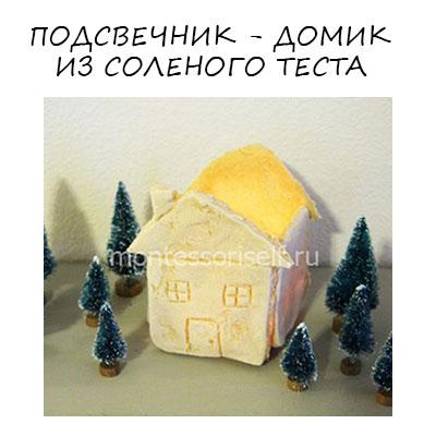 Подсвечник-домик из соленого теста: поделка на Новый год