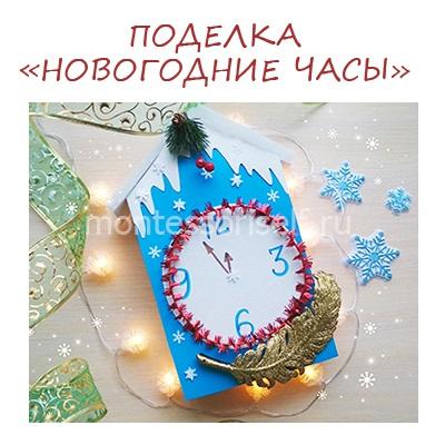 Поделка новогодние часы своими руками: украшение в детский сад и школу