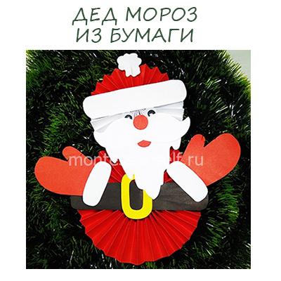 Дед мороз из бумаги своими руками: как сделать украшение на Новый Год