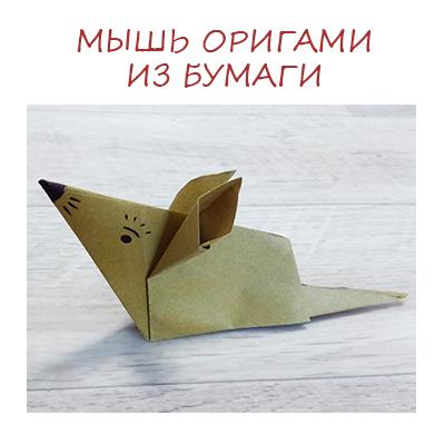 Мышь оригами своими руками: символ 2020 года из бумаги