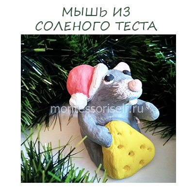 Мышь (крыса) из соленого теста своими руками: мастер-класс с пошаговым фото