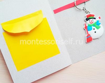 Приклеиваем конвертик