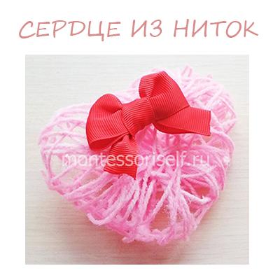 Сердце из ниток и шарика своими руками: объемная валентинка