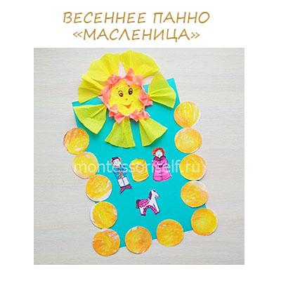"""Панно """"Масленица"""": весенний мастер-класс с пошаговым фото"""