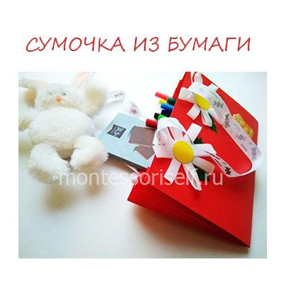 Как сделать сумочку из бумаги: поделка для мамы (шаблон для вырезания)