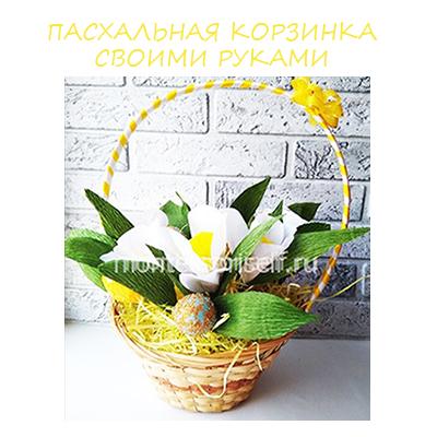 Поделка на Пасху: корзинка с цветами, декоративными яйцами из пенопласта и бисера