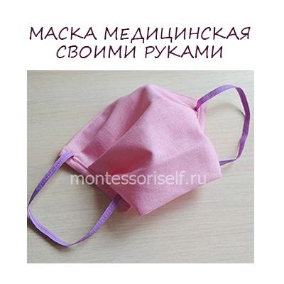 Медицинская маска из ткани