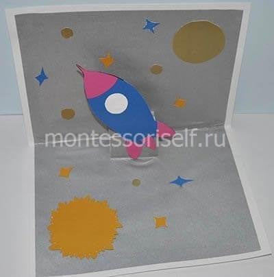 Объемная открытка на День Космонавтики