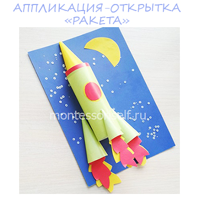 Аппликация-открытка на День Космонавтики 12 апреля: объемная ракета