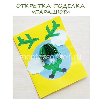 Подарок на день ВДВ (Воздушно-десантных войск) своими руками: мастер-класс с пошаговым фото