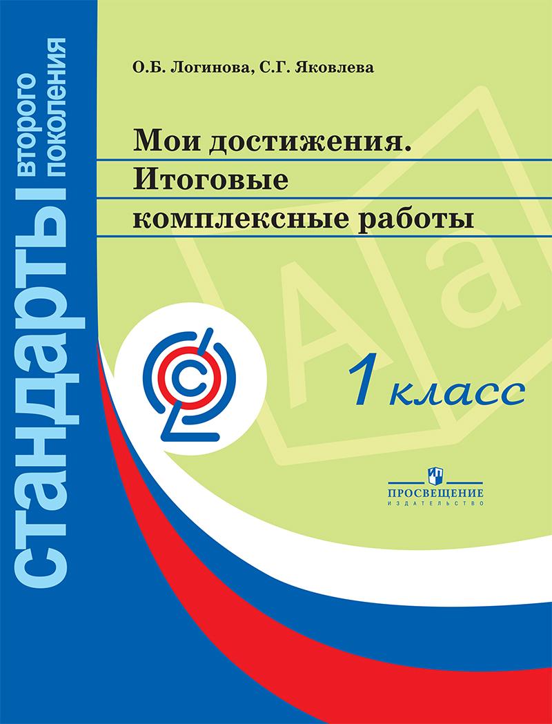 Итоговые комплексные работы 1 класс (О.Б.Логинова, Г.С.Яковлева)