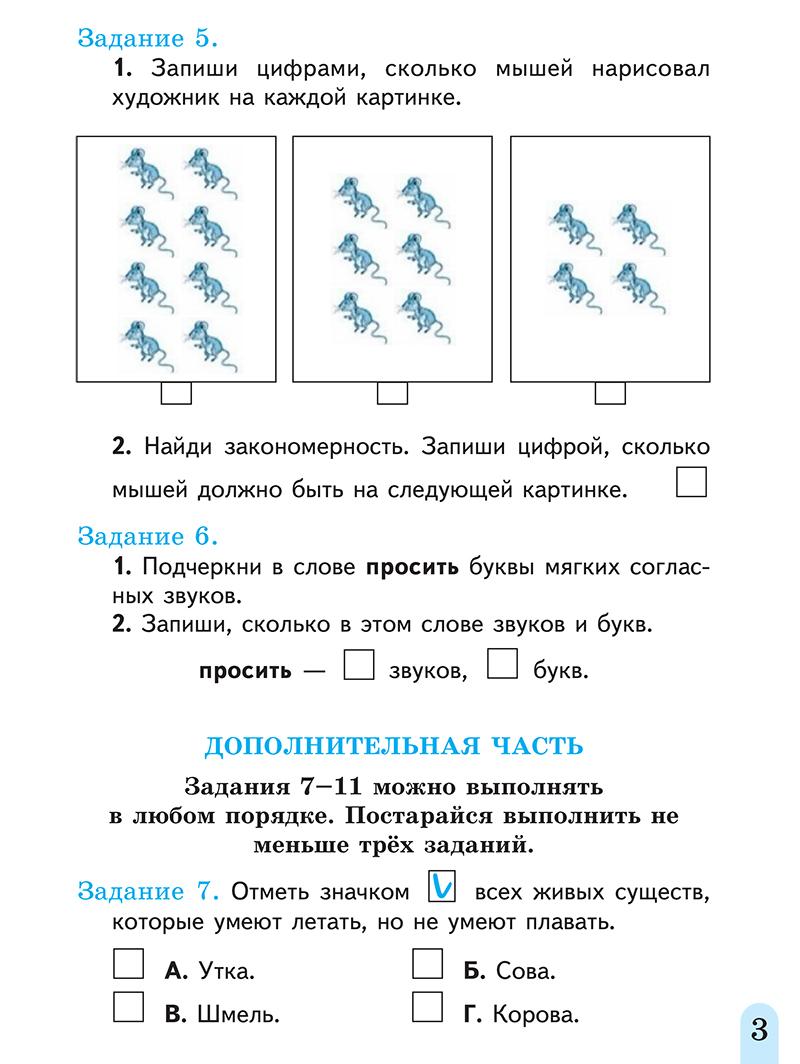 Вариант 2 стр 3