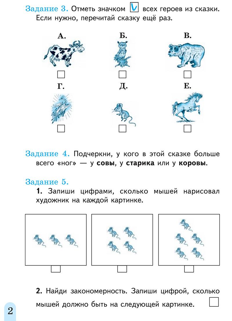 Вариант 3 стр 2