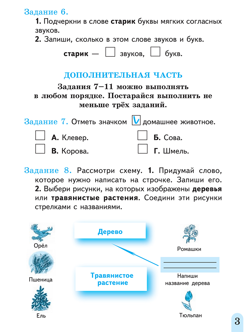 Вариант 3 стр 3