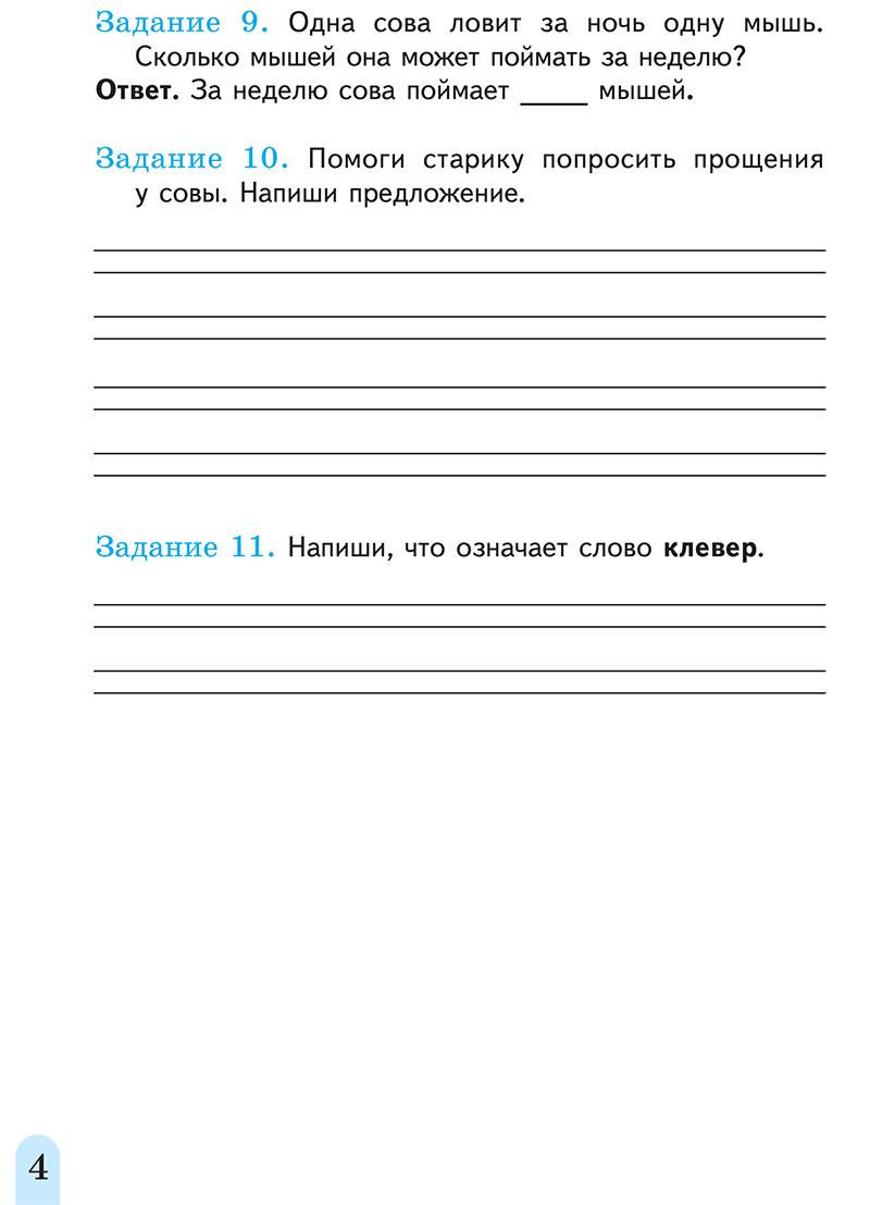 Вариант 3 стр 4
