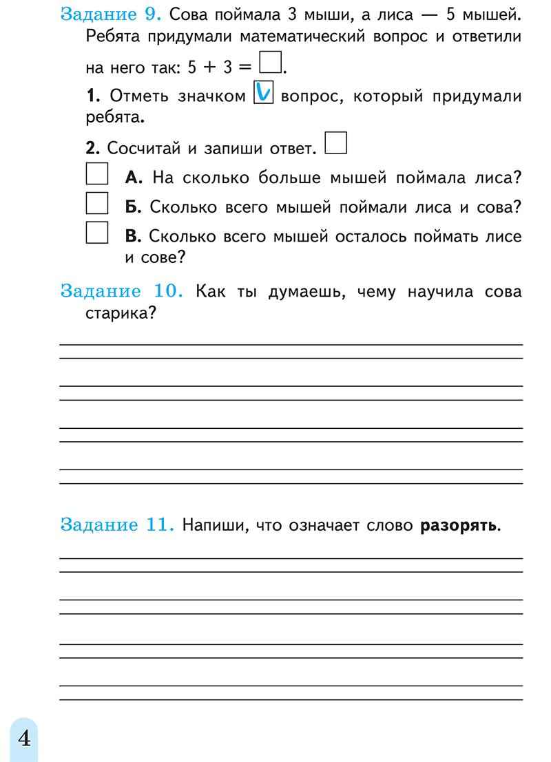 Вариант 4 стр 4