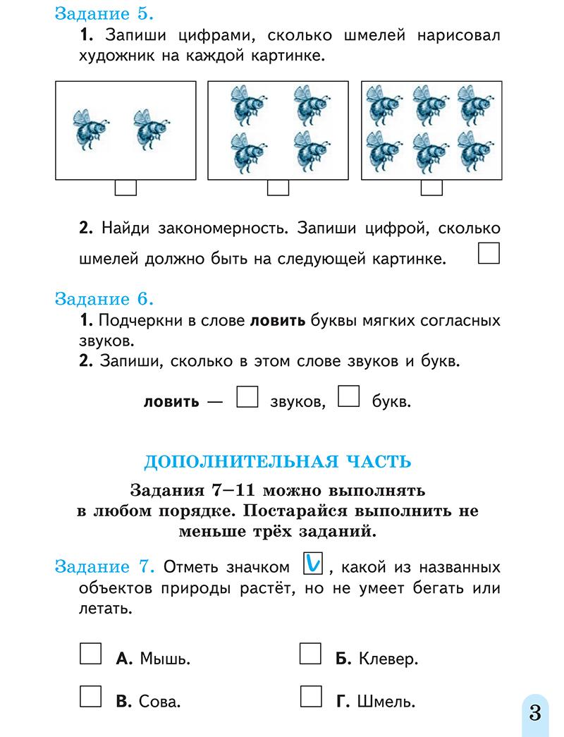 Вариант 1 стр 3