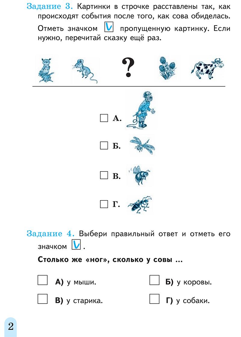 Вариант 2 стр 2
