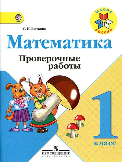 Математика 1 класс проверочные работы С.И Волкова: гдз и учебник