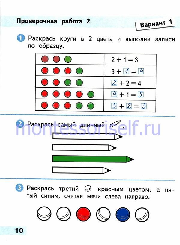 ГДЗ математика 1 класс (стр 10)