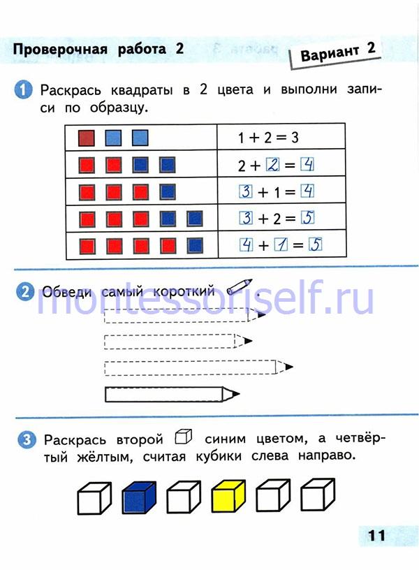 ГДЗ математика 1 класс (стр 11)