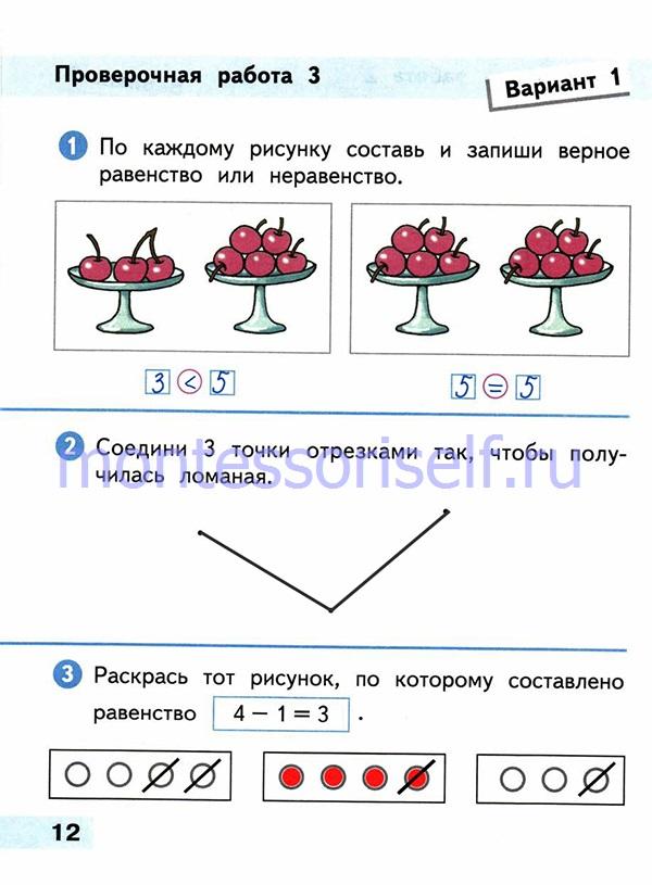ГДЗ математика 1 класс (стр 12)