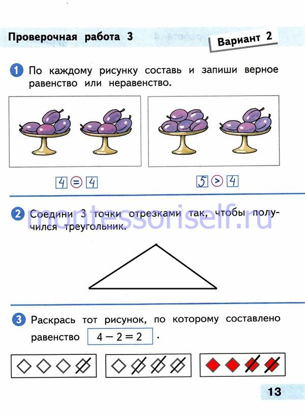 ГДЗ математика 1 класс (стр 13)