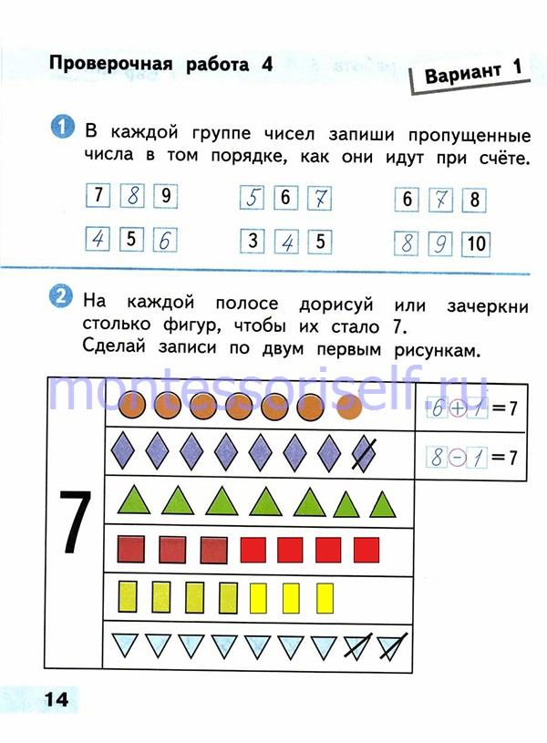 ГДЗ математика 1 класс (стр 14)