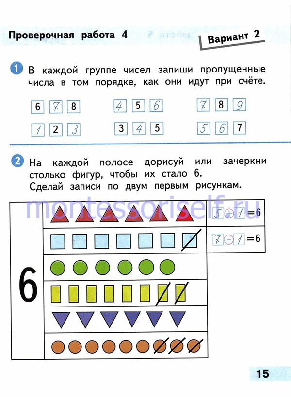 ГДЗ математика 1 класс (стр 15)