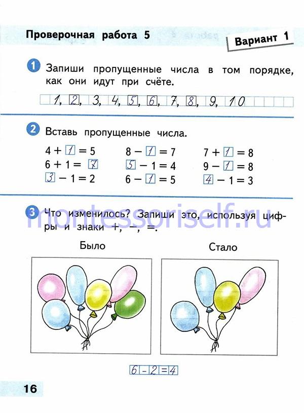 ГДЗ математика 1 класс (стр 16)