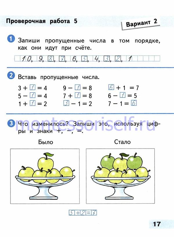 ГДЗ математика 1 класс (стр 17)