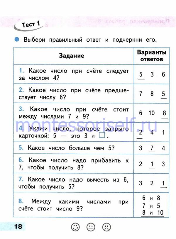 ГДЗ математика 1 класс (стр 18)