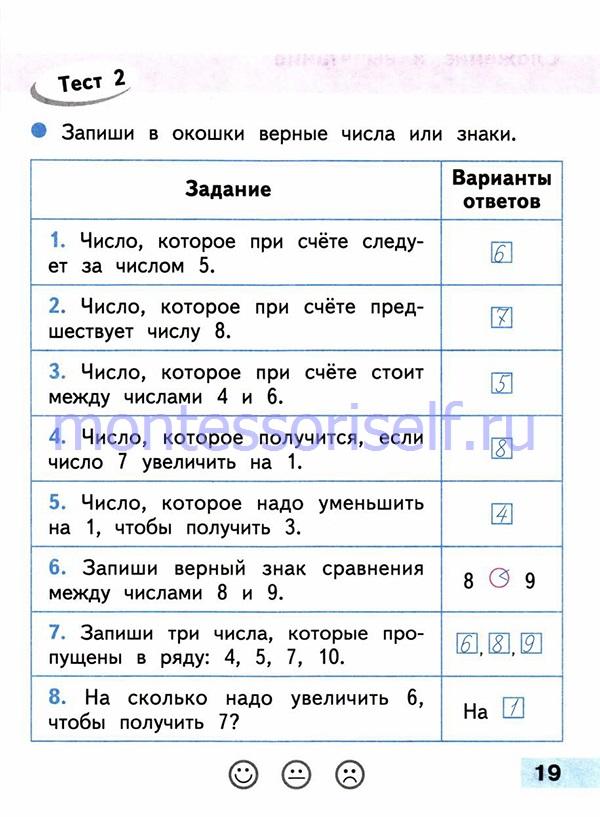 ГДЗ математика 1 класс (стр 19)