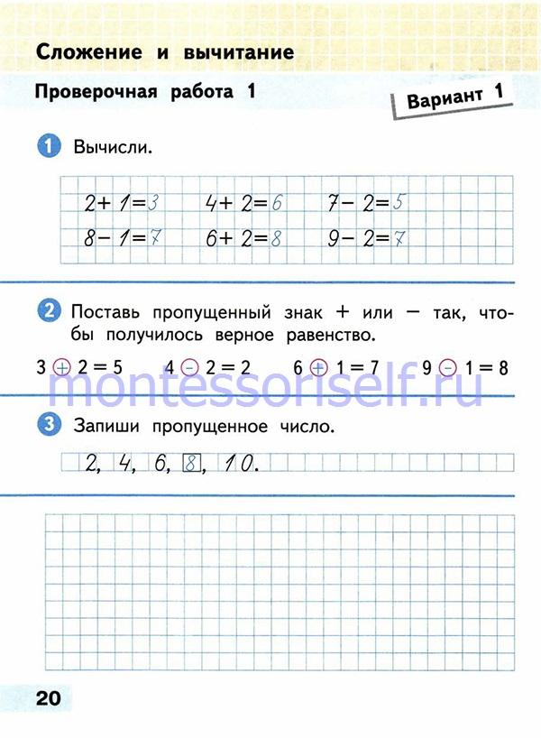 ГДЗ математика 1 класс (стр 20)