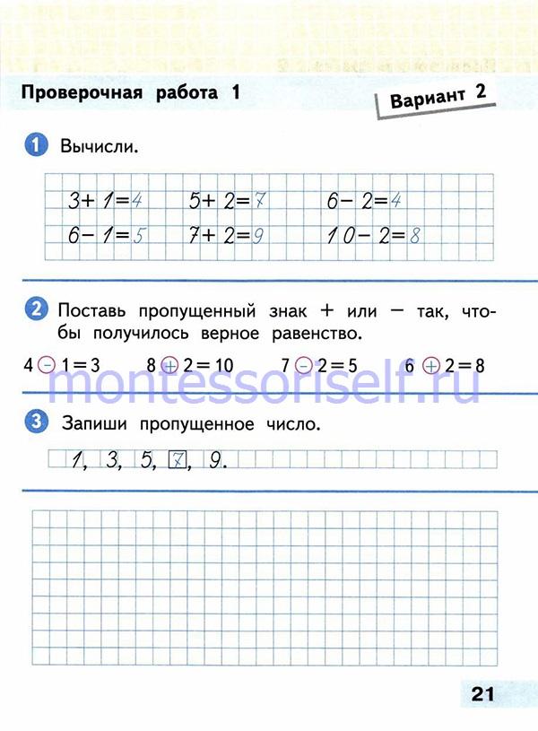 ГДЗ математика 1 класс (стр 21)