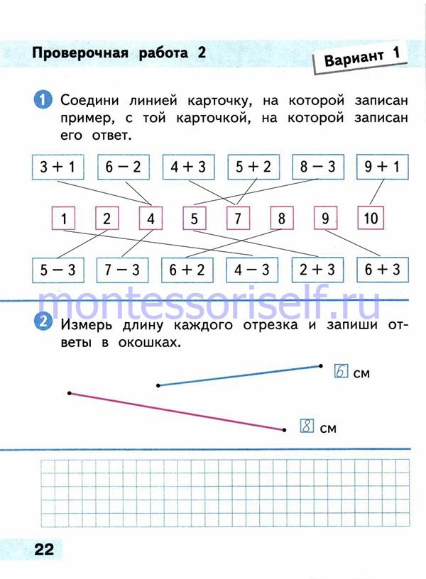 ГДЗ математика 1 класс (стр 22)