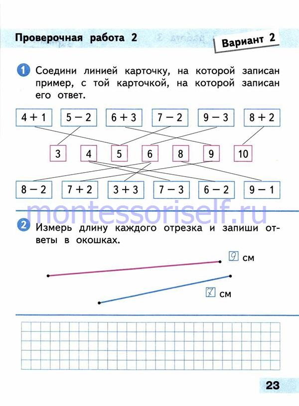 ГДЗ математика 1 класс (стр 23)