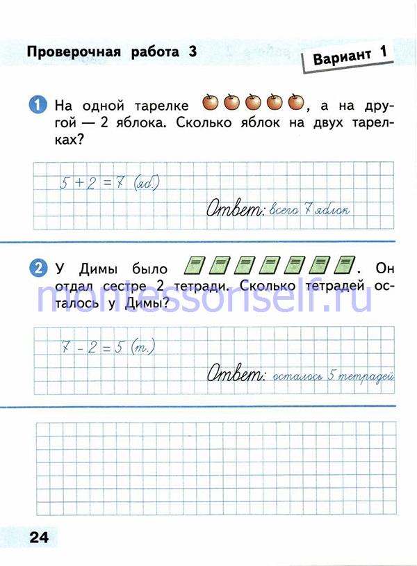 ГДЗ математика 1 класс (стр 24)