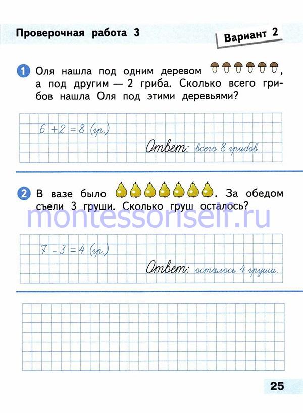 ГДЗ математика 1 класс (стр 25)