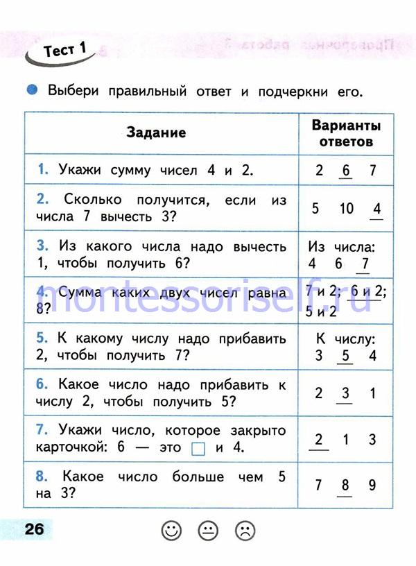 ГДЗ математика 1 класс (стр 26)
