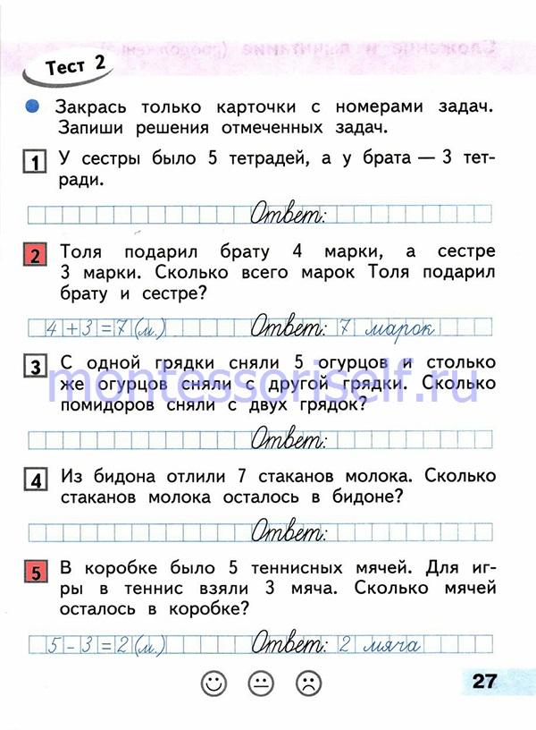ГДЗ математика 1 класс (стр 27)