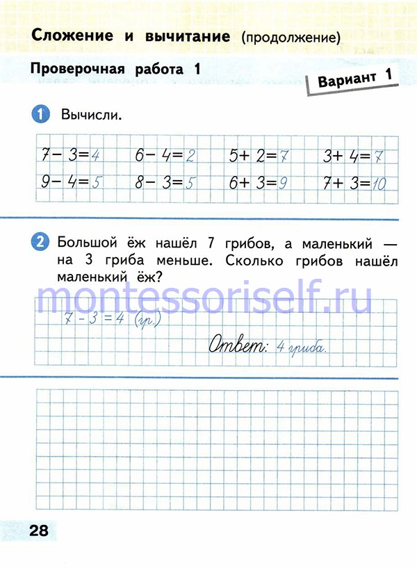 ГДЗ математика 1 класс (стр 28)