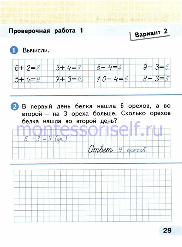 ГДЗ математика 1 класс (стр 29)