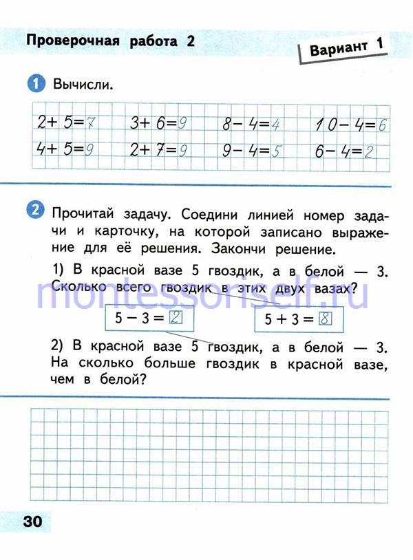 ГДЗ математика 1 класс (стр 30)