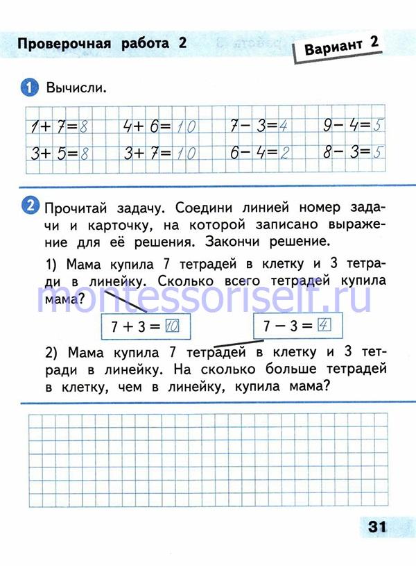 ГДЗ математика 1 класс (стр 31)