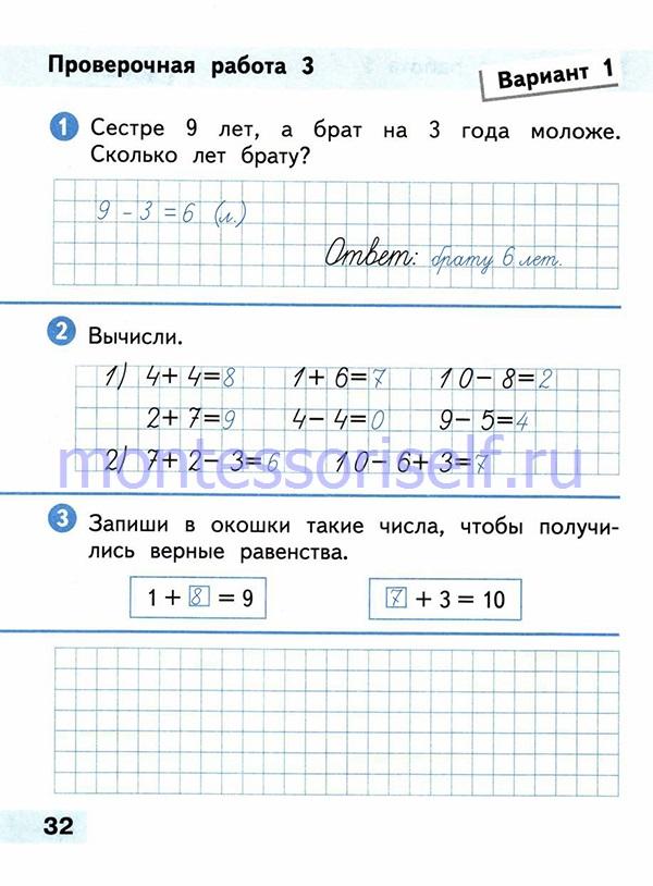 ГДЗ математика 1 класс (стр 32)